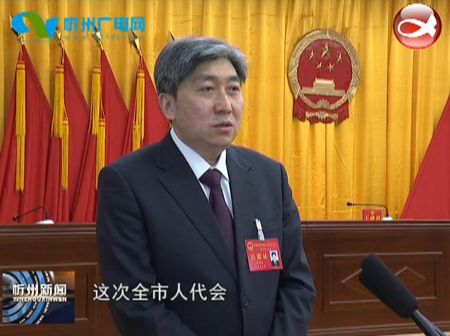 新当选的忻州市人民政府市长朱晓东接受本台记者专访(4月24日)